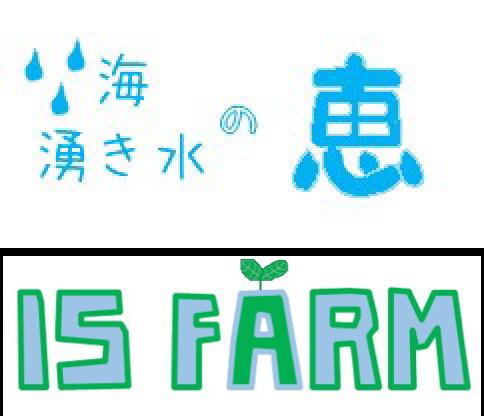 静岡県磐田市の小松菜・芽キャベツ販売ならIS FARM